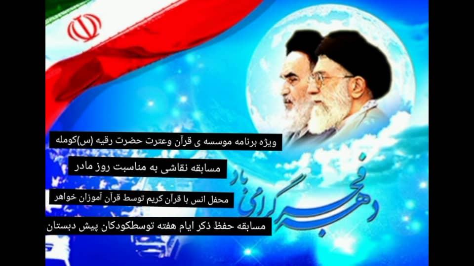 برنامه های موسسه حضرت رقیه کومله  در ایام الله دهه فجر اعلام شد