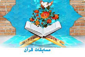 برگزاری مسابقه حفظ سوره مبارکه فجر و جزء سی ام قرآن توسط موسسات قرآنی گیلان