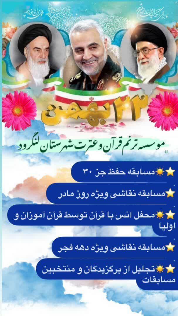ویژه برنامه های موسسه ترنم قرآن و عترت لنگرود در ایام الله دهه فجر اعلام شد